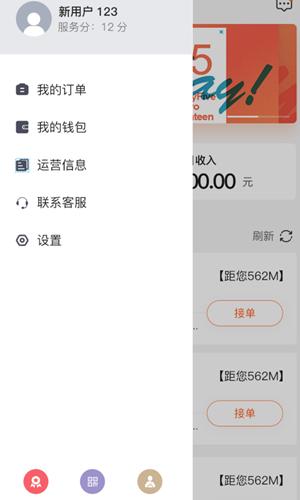木木代驾app安卓版
