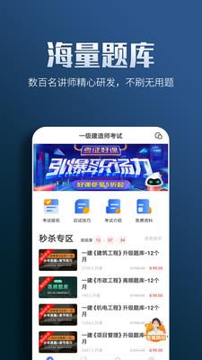 一级建造师亿题库app2021最新版