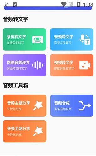 微课录音转文字app专业版