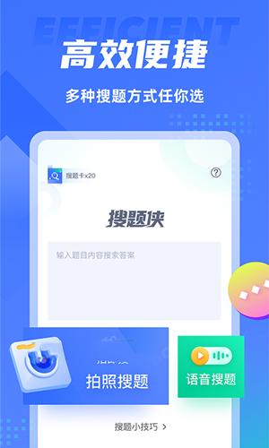 搜题侠app免费版