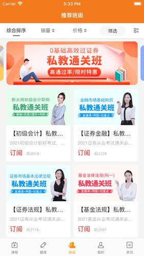 乐橙网app在线学习平台