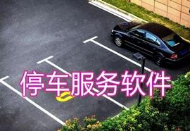 停车服务软件