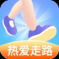 热爱走路app走路赚钱1.0.0红包版