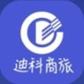 迪科商旅App1.0安卓版