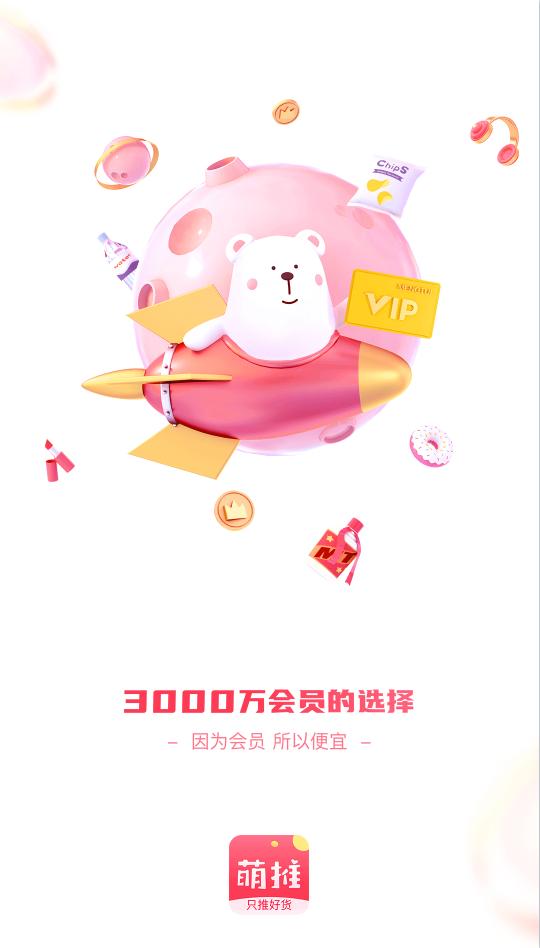 萌推app手机版