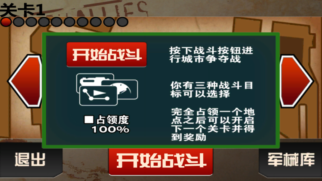 战场精英突击兵v1.0手游安卓版