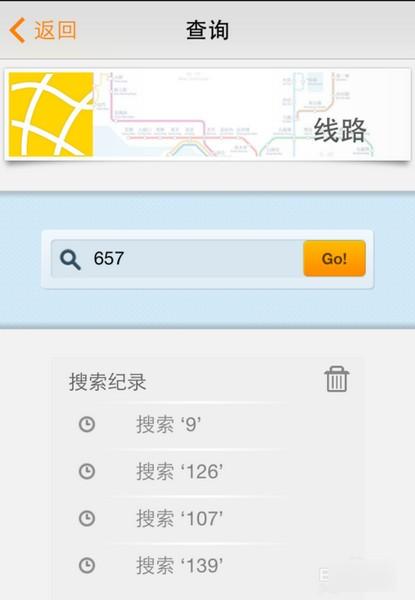 掌上公交app安卓官网版